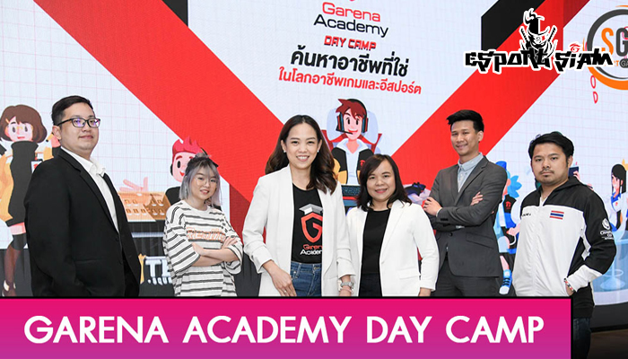 Garena จัดค่ายสนับสนุนและพัฒนากีฬาเกมส์และ E Sport ในชื่อ Garena Academy