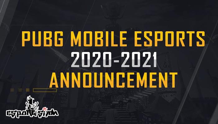PUBG ESPORTS 2021 เปลี่ยนกติกานับคะแนนใหม่ คาดเริ่มต้นภายในปีนี้