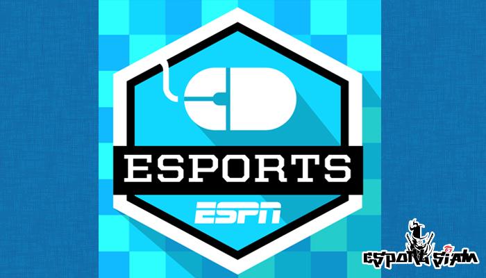 espn esports เมื่อสื่อหลักที่นำเสนอกีฬาในต่างประเทศหันมาถ่ายทอดสดกีฬาอีสปอร์ตมาราธอนแทนกีฬาดั้งเดิม
