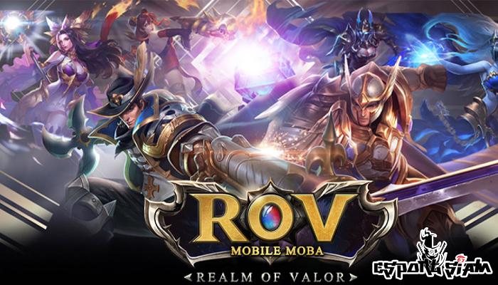 ความเคลื่อนไหวของเกม ROV ที่ทำมีกระแสนิยมยอดฮิตในปัจจุบัน