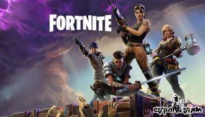 Fortnited เกม E Sport ที่ได้รับความนิยมระดับโลก