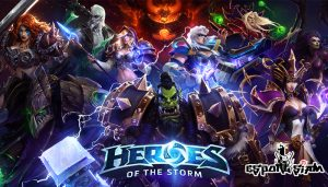 Heroes of the Storm เกมการต่อสู้สงครามดุเดือด
