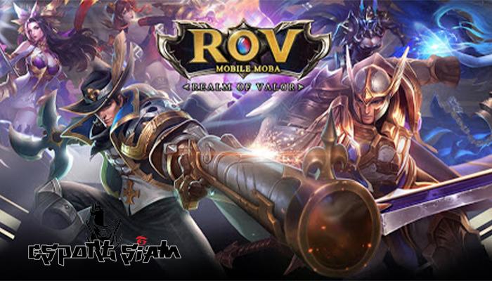 รูปแบบและเทคนิควิธีการเล่นเกม ROV