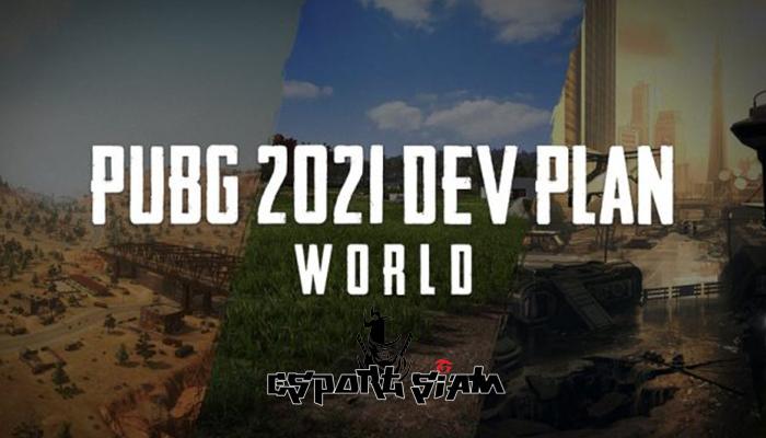 เกม PUBG อัพเดทระบบใหม่ในปี 2021