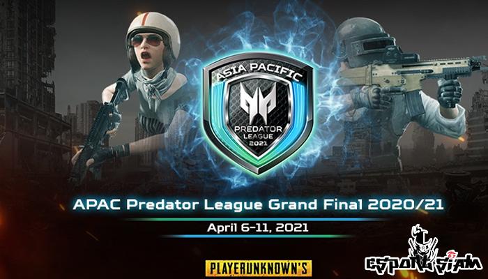 ผลการแข่งขัน เกมส์ PUBG จากรายการแข่งขัน Asia Pacific Predator League 2020/21