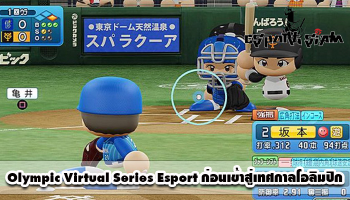 Olympic Virtual Series Esport ก่อนเข้าสู่เทศกาลโอลิมปิก