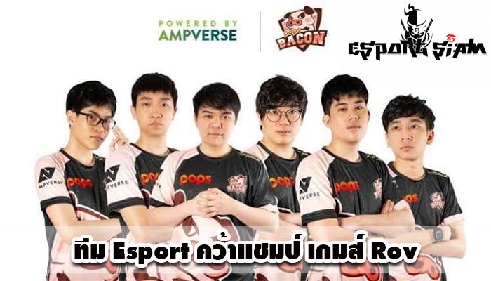 ทีม Esport คว้าเเชมป์ เกมส์ Rov