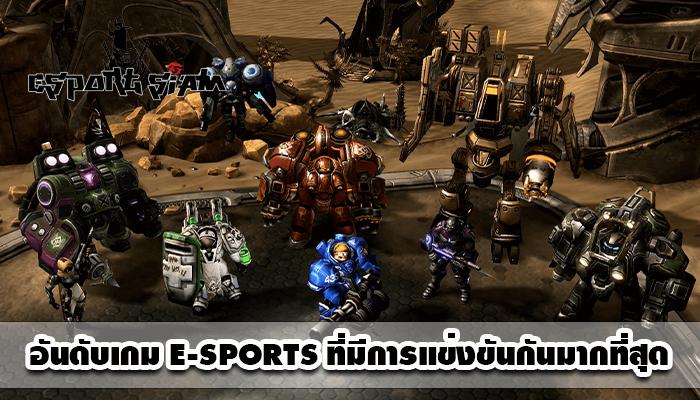 อันดับเกม E-SPORTS ที่มีการแข่งขันกันมากที่สุด