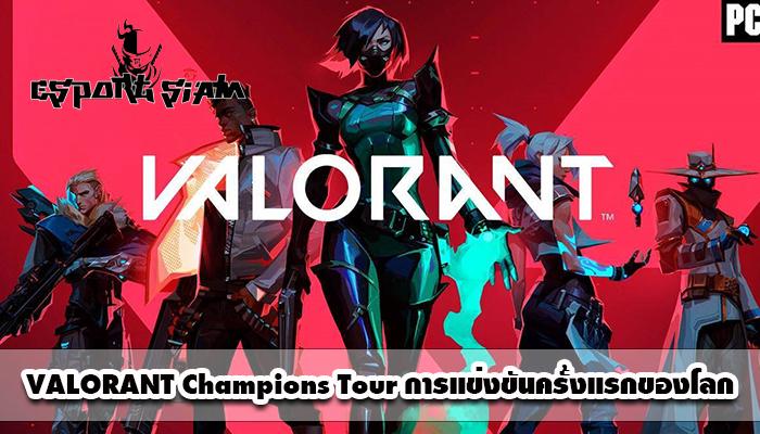 VALORANT Champions Tour การแข่งขันครั้งแรกของโลก
