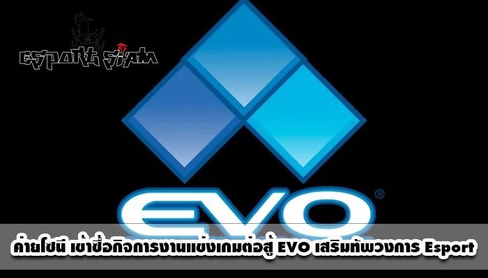ค่ายโซนี เข้าซื้อกิจการงานแข่งเกมต่อสู้ EVO เสริมทัพวงการ Esport