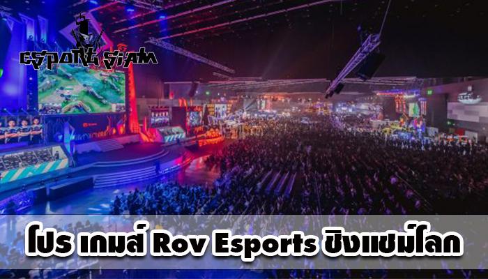 โปร เกมส์ Rov Esports ชิงแชม์โลก