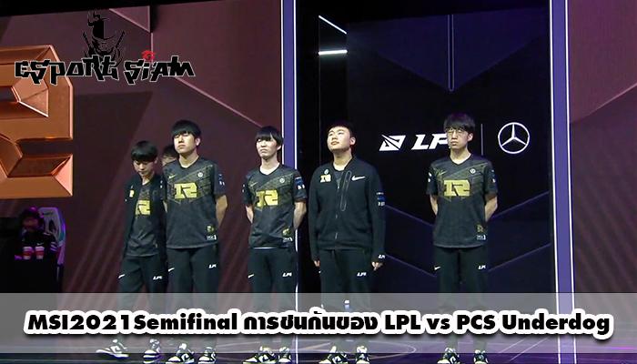 MSI2021Semifinal การชนกันของ LPL vs PCS Underdog