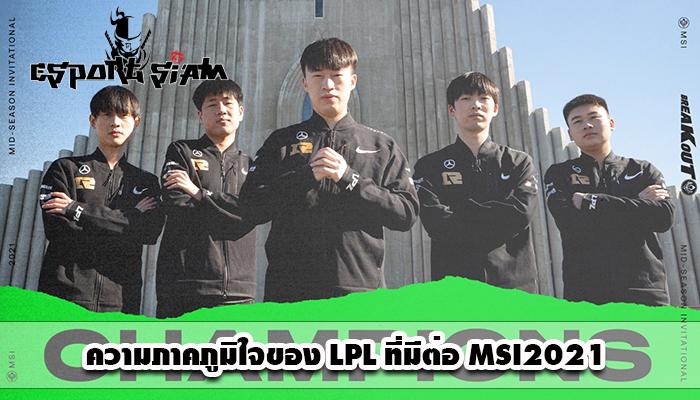 ความภาคภูมิใจของ LPL ที่มีต่อ MSI2021