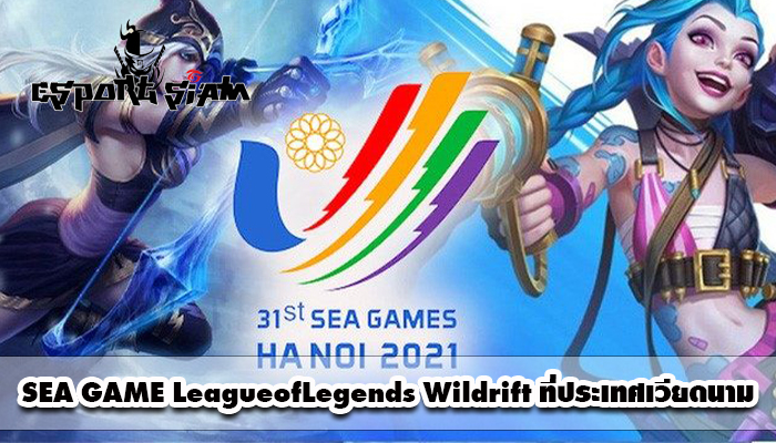 SEA GAME LeagueofLegends Wildrift ที่ประเทศเวียดนาม