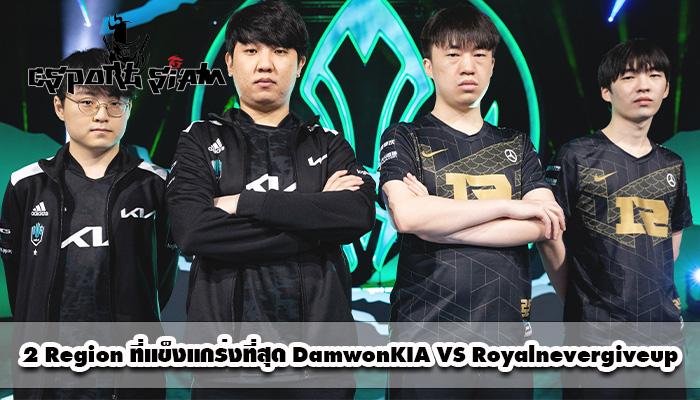 2 Region ที่แข็งแกร่งที่สุด DamwonKIA VS Royalnevergiveup