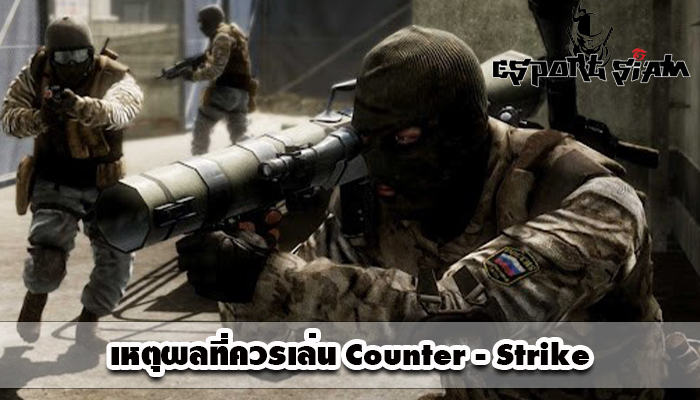 เหตุผลที่ควรเล่น Counter - Strike