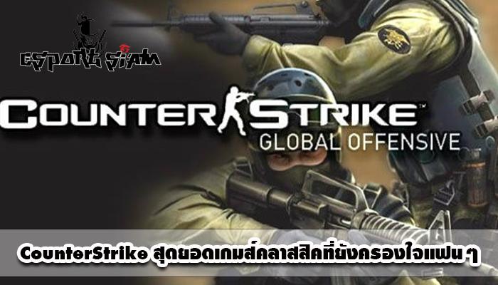 CounterStrike สุดยอดเกมส์คลาสสิคที่ยังครองใจแฟนๆ