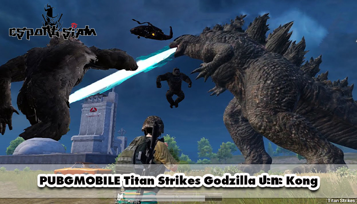 PUBGMOBILE Titan Strikes Godzilla ปะทะ Kong