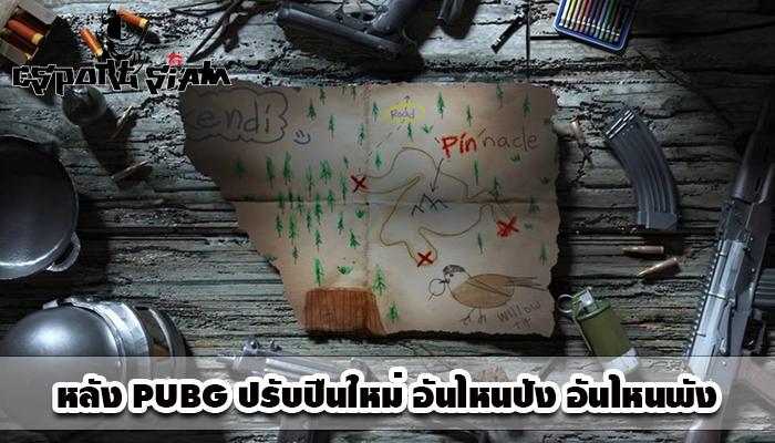 หลัง PUBG ปรับปืนใหม่ อันไหนปัง อันไหนพัง